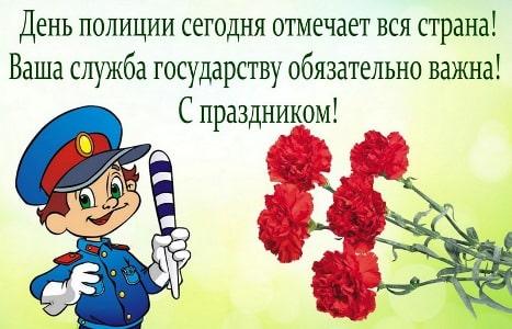 поздравления с днем полиции своими словами
