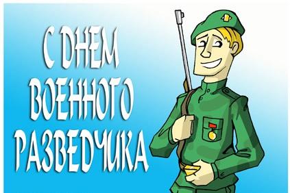 5 ноября день военного разведчика