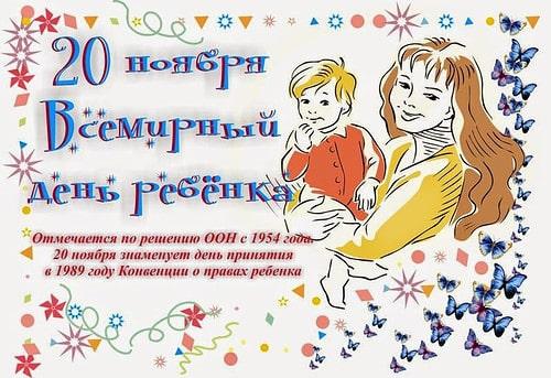 всемирный день ребенка картинки для детей