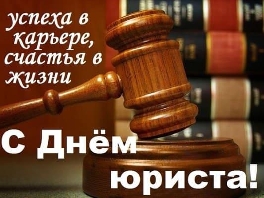 день юриста картинки поздравление