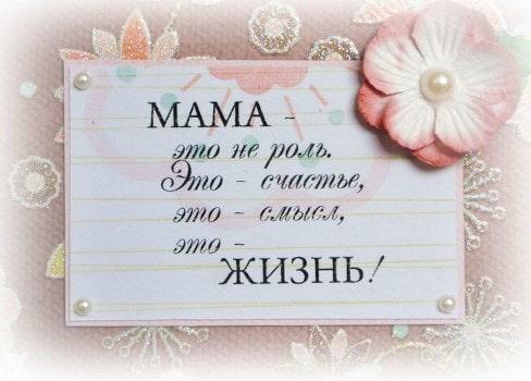 картинки с днем матери с надписями