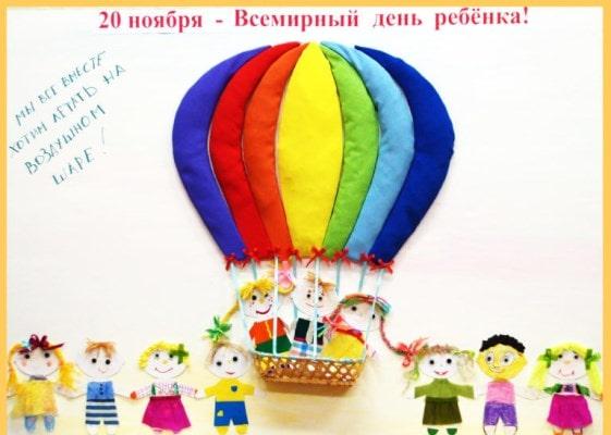 всемирный день ребенка картинки анимация