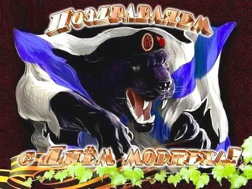 открытки с днем морской пехоты россии