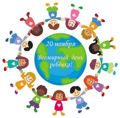 всемирный день ребенка картинки поздравления