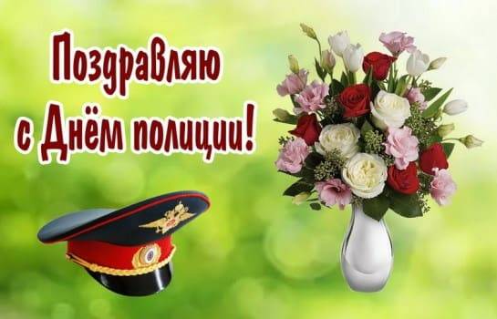 картинки к дню полиции россии