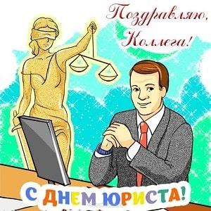 картинки с днем юриста мужчине