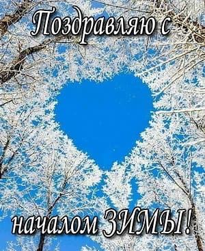 картинки первый день зимы 1 декабря