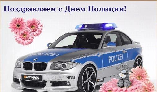 скачать картинки ко дню полиции