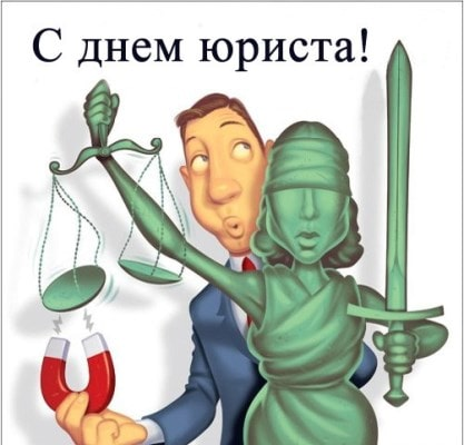 картинки с днем юриста скачать бесплатно