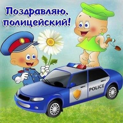 с днем полиции картинки поздравления