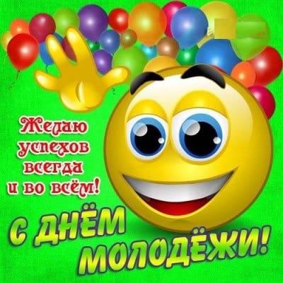 картинки с днем молодежи россии