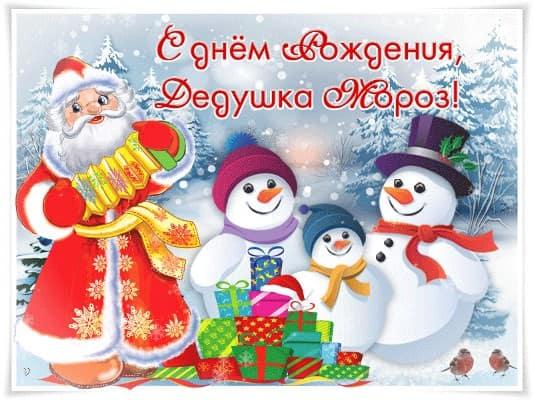 день рождения деда мороза для детей