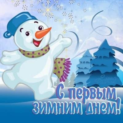 первый день зимы картинки скачать бесплатно