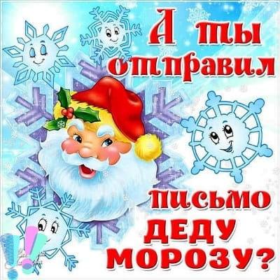 презентация день рождение деда мороза