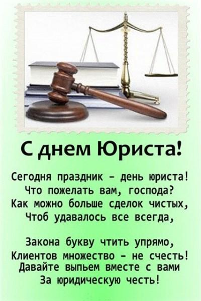 поздравительные картинки с днем юриста