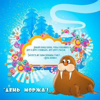 день моржа в омске