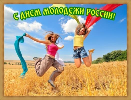 картинки с днем молодежи бесплатно скачать прикольные