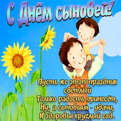 с днем рождения сына маме картинки