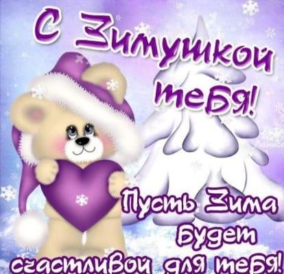 Pervyj Den Zimy 33 Novye I Prikolnye Kartinki Vsyo Dlya Prazdnika
