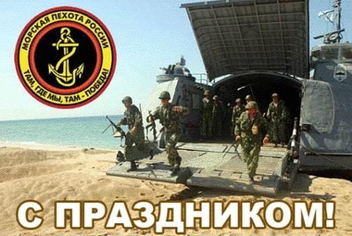 с днем морской пехоты картинки прикольные
