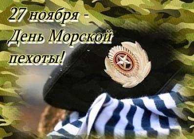 картинки с днем морской пехоты россии фото