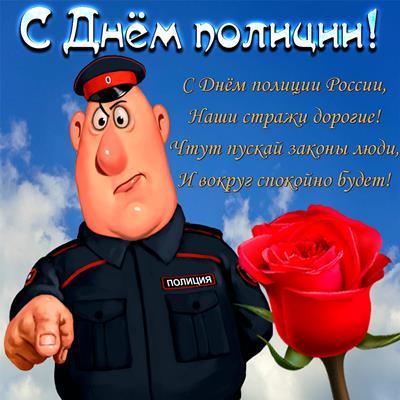 день полиции смешные картинки