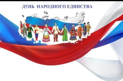 день народного единства история в картинках