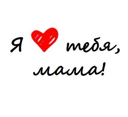 поздравления ко дню матери жене