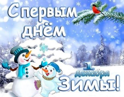 картинки с первым днем зимы 1 декабря