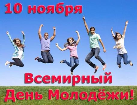 всемирный день молодежи и студентов