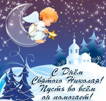 6 декабря день святого николая картинки