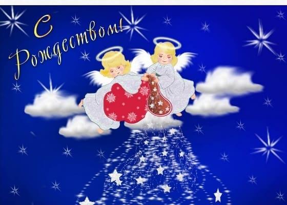рождество христово ангел прилетел