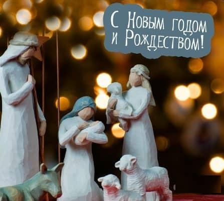 скачать картинку с новым годом и рождеством