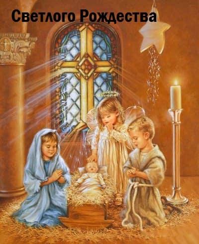 открытки рождество христово православное