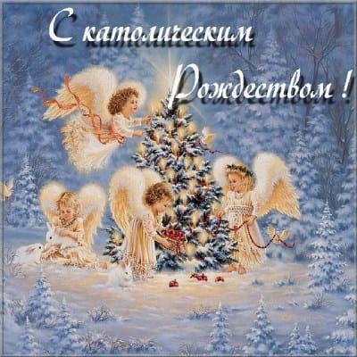 картинки с наступающим католическим рождеством