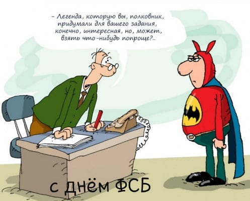 лучшие поздравление в день фсб россии