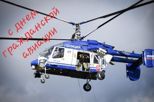картинки с днем гражданской авиации беларуси