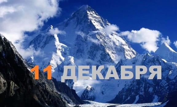 с днем рождения горы