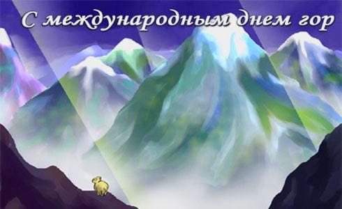 хорошего дня горы