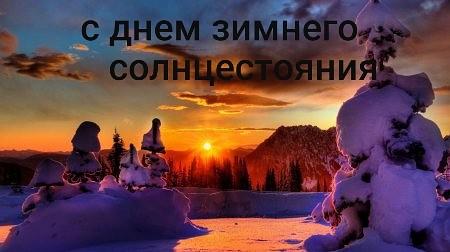 в какой день зимнее солнцестояние