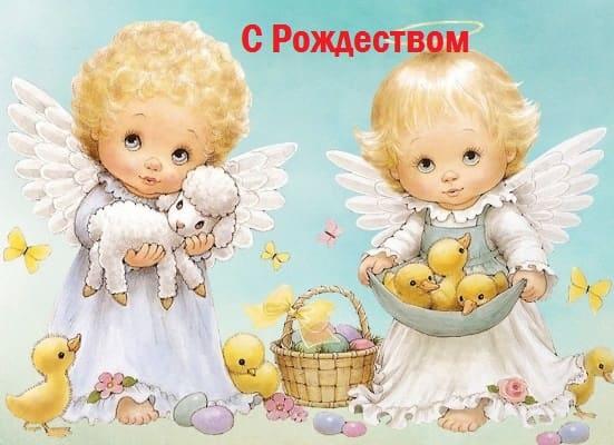 рождество христово открытки и картинки с поздравлениями