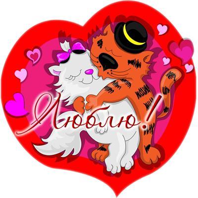 картинка валентинка любимой