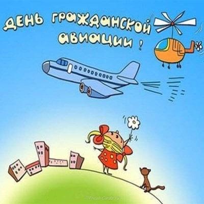 международный день гражданской авиации 2018