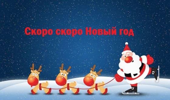 скоро новый год картинки бесплатно