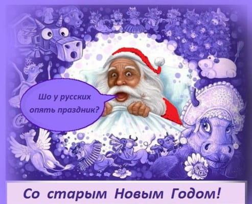 старый новый год советские