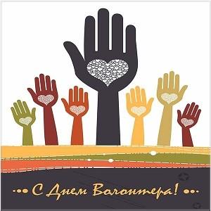 всемирный день волонтеров 5 декабря картинки