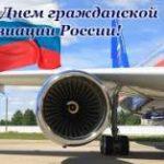 международный день гражданской авиации картинки