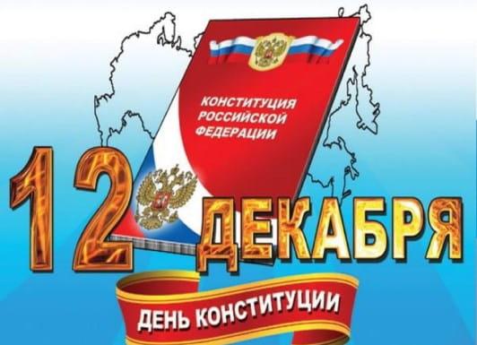 картинки раскраски ко дню конституции россии