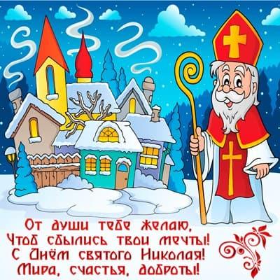 картинки с днем святого николая скачать бесплатно
