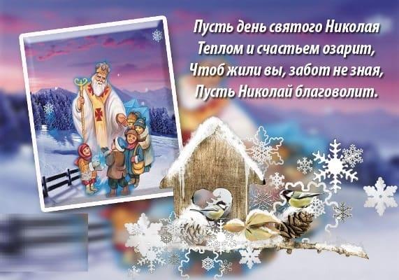 1 9 декабря день святого николая картинки